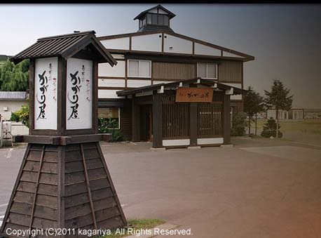 北見デリヘル「パーフェクトラブ」能取の荘・かがり屋
