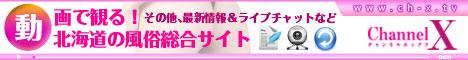 動画で観る風俗総合サイト「チャンネルエックス」北海道の風俗デリヘル情報満載です。